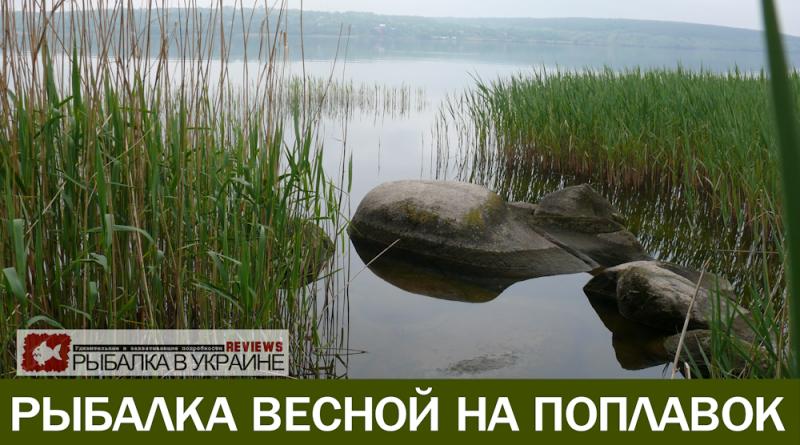 Рыбалка в Украине